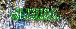 欅坂46「サイレントマジョリティー」の詳しすぎるPV分析まとめ
